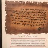 Ahli Diplomasi, Ini Kilas Cerita Surat Nabi Muhammad SAW Kepada Raja-Raja di Dunia