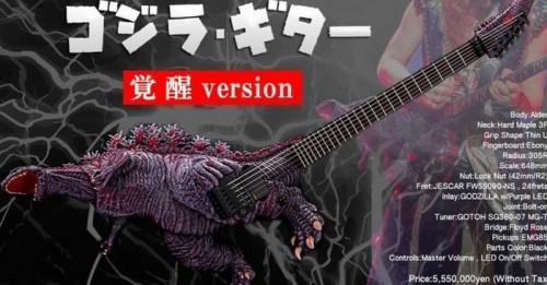 Gitar Godzilla (Foto: Istimewa)