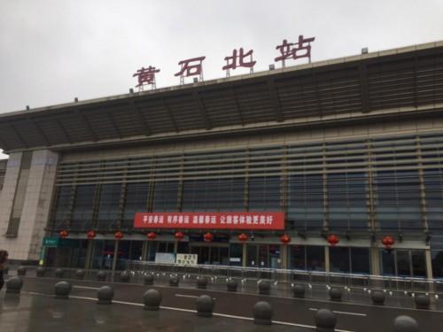 Stasiun kereta api di Huangshi yang bisa ramai, ditutup untuk semua rute (Foto : Kiriman Laila Fakhiriyatuz Zakiah / Jatim TIMES)