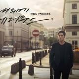 Drama Korea 'Terius Behind Me' 2018 Kembali Mencuat, Bahas Virus Corona?