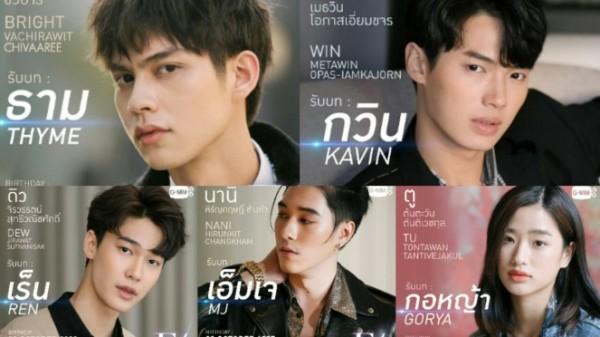 Umumkan Para Pemain, F4 Versi Thailand Trending Twitter, Kapan Tayang?
