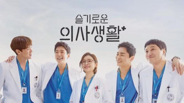 Hospital Playlist (Foto: Voi.id)
