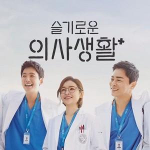 Hospital Playlist Musim Kedua Mulai Tahap Produksi, Kapan Tayang?
