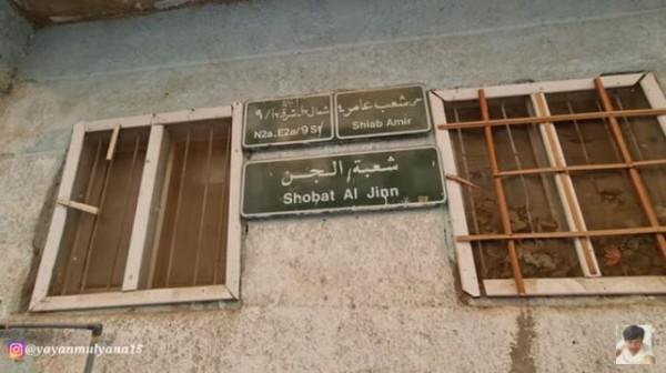 Kampung Jin di dekat Masjidil Haram (Foto: YouTube Alman Mulyana)