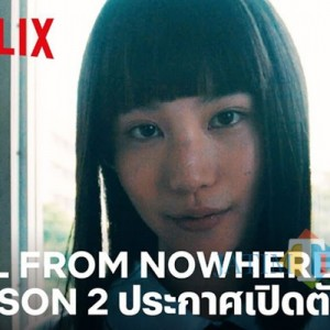 Serial Girl from Nowhere 2 akan Tayang 7 Mei di Netflix!