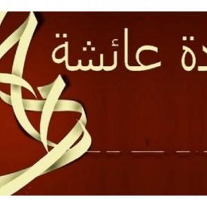 Kisah Istri Rasul Sayyidah Aisyah binti Abu Bakar, Periwayat Hadis Terbanyak Ke-4
