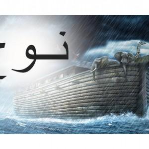 Kisah Istri & Anak-anak Nabi Nuh yang Terus Menyembah Berhala hingga Turun Azab Allah SWT