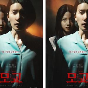 """Seri Terbaru Film Horor Korea """"Whispering Corridors"""" akan Segera Tayang"""
